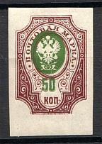 1917 Russia 50 Kop (Print Error, Missing Background and Shifted Center)