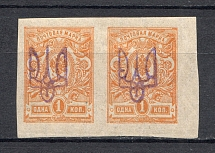 Kiev Type 2ee - 1 Kop, Ukraine Tridents Pair (CV $30, MNH)