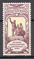 1904 Russia Charity Issue 5 Kop (Shifted Background, Print Error)