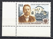 1960 USSR Anniversary of the Chekhov's Birth 40 Kop (Dot on `H`, MNH)