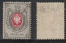 1875 Russian Empire. Stamp 8 kopecks Soloviev 26A. With vertical laid paper. Cer