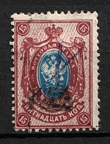 1920 Kustanay (Turgayskaya) `15 руб` Geyfman №20, Local Issue, Russia Civil War (Canceled)