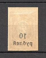 1918-20 Russia Kuban Civil War 10 Rub (Offset Overprint)