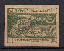 1924-26 1r `Бакинской П. К.` General Post Office of Baku Azerbaijan Local (R, Never Issued in Postal Circulation)
