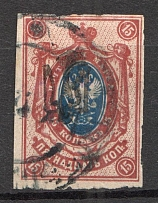 Chernigov Type 1 - 15 Kop, Ukraine Tridents (CV $75, Canceled)