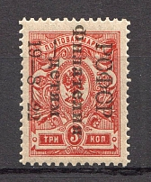 1922 RSFSR Philately to Children 3 Kop (MNH)