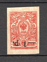 1918-20 Russia Kuban Civil War 1 Rub (CV $30, Inverted Overprint)