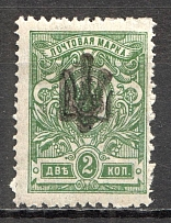 Poltava Type 1 - 2 Kop, Ukraine Tridents (Black Overprint, Signed)