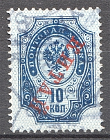 1899-1904 Russia Offices in China (Inverted Overprint, Print Error, Cancelled)