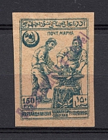 1922 150r `Бакинскаго Г.П.Т.О. №1` Post Office of Baku Azerbaijan Local (Overprint 31mm, Signed)