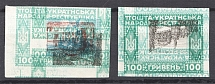 1920 Ukraine 100 Grn (Multiple Two Sides Printing, Print Error, MNH)