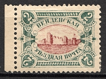 1901 Russia Wenden Castle (Perf, Red Brown Center, Full Set, Signed)
