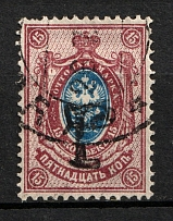 1920 Kustanay (Turgayskaya) `15 Руб` Geyfman №47, Local Issue, Russia Civil War (Canceled)