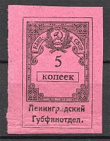 RSFSR Leningrad Financial Department Chancellery Stamp Labor Union 5 Kop
