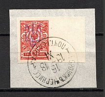 Kiev Type 2 - 3 Kop, Ukraine Tridents Cancellation VORONOK CHERNIGOV