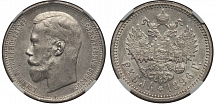 Russia 1896 (AG), Nicholas II, 1 rouble, silver coin, NGC certified AU58, Bit 39