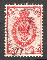 1889-92 Russia 3 Kop (Shifted Background, Cancelled)