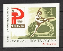 1964 USSR Tokyo Olympic Games Green Sheet (DOUBLE Gold Printing Error, MNH)