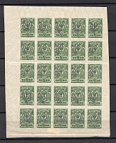 Kiev Type 2 - 2 Kop, Ukraine Tridents Block (MH/MNH)