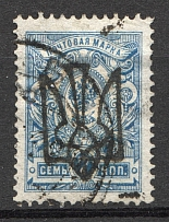 Odessa Type 5 - 7 Kop, Ukraine Tridents (Not in the Catalogue, Canceled)