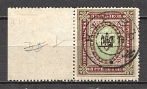 Poltava Type 1 - 3.50 Rub, Ukraine Tridents (Canceled, Signed)