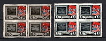 1943 Tehran Conference, Soviet Union USSR (Blocks of Four, Full Set, MNH)