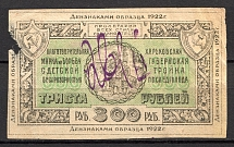 1922 Ukraine Kharkiv Revenue 300 Rub