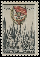 Soviet Union ORDER OF THE RED BANNER  1933, trial printing of 20k, var