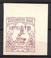 1951 Russia Scouts Displaced Persons Camp TRIESTE ORYuR (Only 120 Issued)
