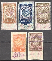 1926 Russia Revenue Stamps (Cancelled)