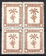 1943 Germany Reich Tunis Military Mail Fieldpost Block of Four (MNH)