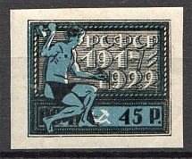 1922 RSFSR 45 Rub (Shifted Background)