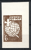 1957-1962 Russia Scouts New York Air Mail Issue ORYuR Brown