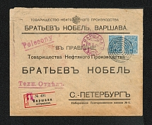 Mute Cancellation of Warsaw, Commercial Registered Letter Бр Нобель (Warsaw, #512.08, dot 3 mm, p. 100)