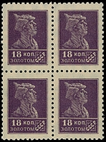 Soviet Union, 1925, definitive issue, soldier 18k violet, unfolded block of four