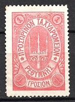 1899 Crete Russian Military Administration 1Г Rose