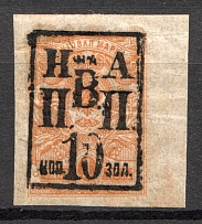 1921 10k on 1k Nikolaevsk-on-Amur Priamur Provisional Government (Only 200 issued, CV $225)