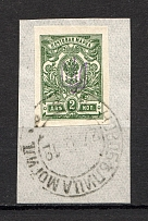 Kiev Type 1 - 2 Kop, Ukraine Tridents Cancellation NOVOBELITSA MOGILEV