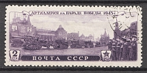 1946 USSR Parade in Moscow 2 Rub (Vertical Raster, Cancelled)