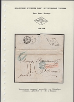 1854. Private letter from St. Petersburg to France. Mark PORTO 3. 1854. Exhibiti