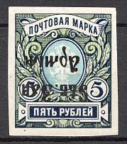 1920 Russia North-West Army Civil War 5 Rub (Inverted Overprint)