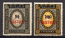 1919 Russia ROPiT Levant (High Values, Signed, MNH/MH)