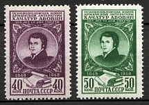 1948 USSR 100th Anniversary of the Death of Khachatur Abavian (Full Set, MNH)