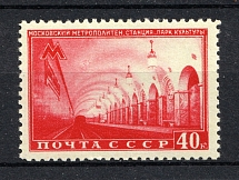 1950 USSR Moscow Subway Stations, Soviet Union USSR (Red Spot on the Roof, Print Error, CV $60, MNH)