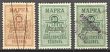 Russia Chancellery Stamps (Cancelled)