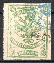 1899 Crete Russian Military Administration 1M Yellow Green (Cancelled)