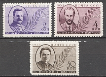 1935 USSR In Memory of the Communist Party Leaders (Full Set)