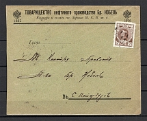 Mute Cancellation of Zernovo, Commercial Letter Бр Нобель, Oil (Zernovo, #544, NEWLY Discovered Mute Postmark)