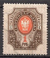 1904 Russia 1 Rub (Vertical Watermark)