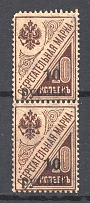 1919 South Russia Kuban on Savings Stamps Civil War Pair 10 Rub (CV $360, MNH)
